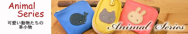 可愛い革小物:ネコ、クジラ、ウサギ、小鳥、ハート、動物