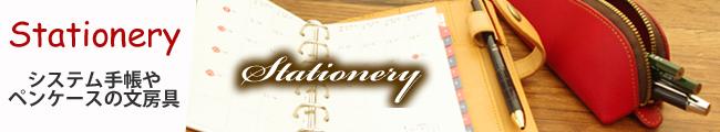 システム手帳、ペンケース、文房具