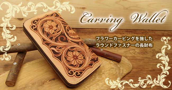 【手作り革製品のPowパウレザー】ハンドメイドのレザーウォレット・革財布やバッグの通販。