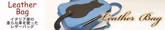 レザーバッグ(革鞄)ハンドバッグ、トートバッグ、ネコリュック